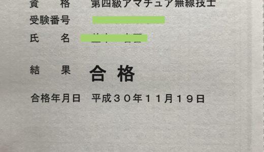 アマチュア無線技師4級になった!!