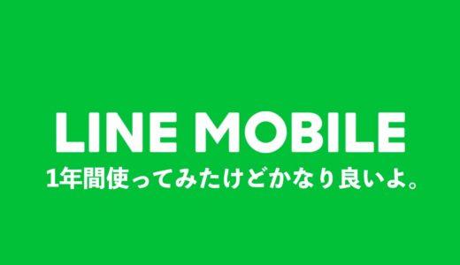 【格安SIM】LINEモバイルを1年使ってみたのでレビューをする。