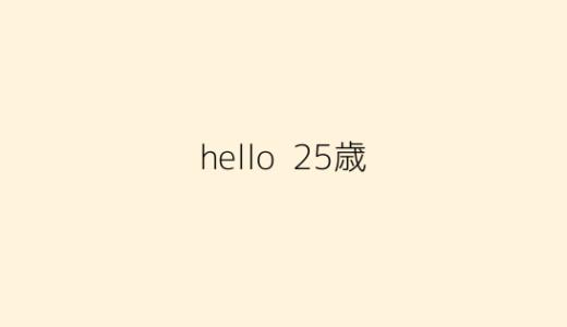 ハロー25歳